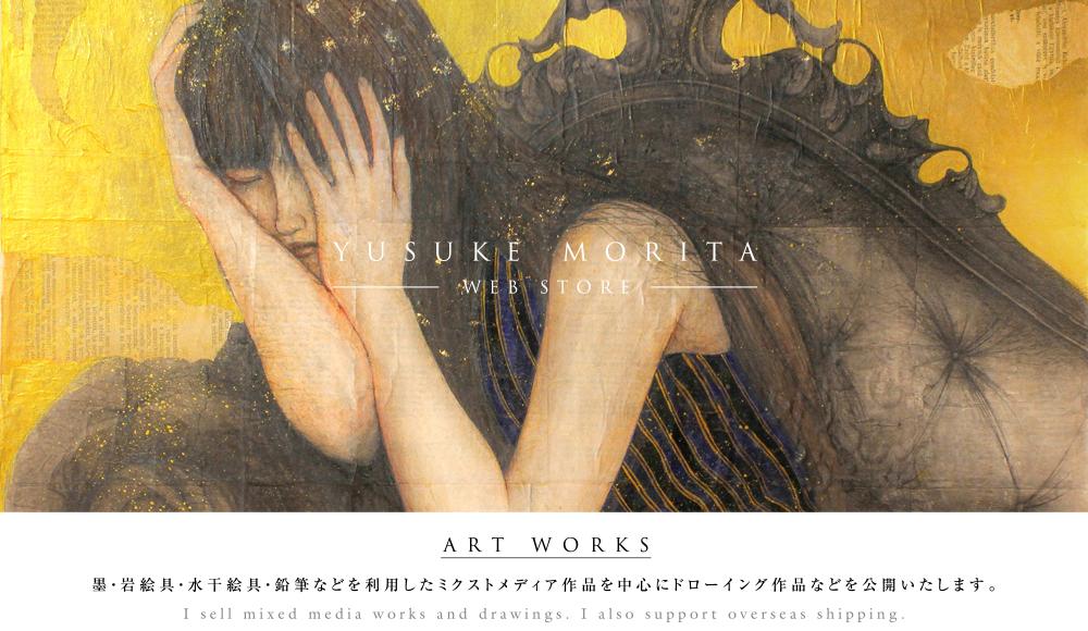 Design & Paintings YUSUKE MORITA | 日本のデザイナー・画家 森田悠介 オンラインショップ